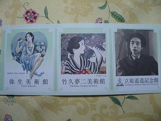 竹久夢二・弥生美術館、立原道造記念館入館チケット