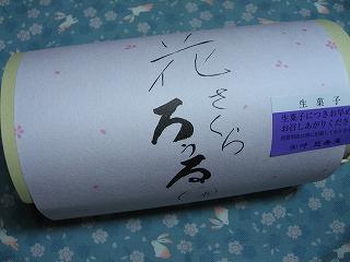 叶 匠寿庵の近江桜ロール1