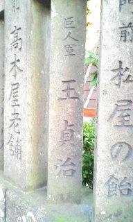 20081123155103.jpg