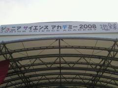 20080809185605