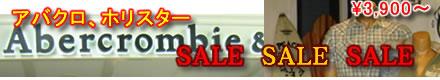 アバクロ ホリスター セール