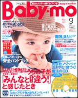 sisi掲載雑誌『babymo』