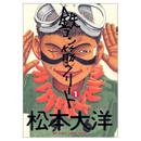 taiyomatsumoto-1