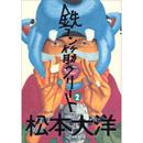 taiyomatsumoto-2