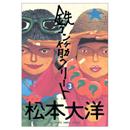 taiyomatsumoto-3