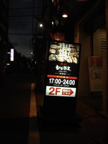 020912motoyama1.jpg