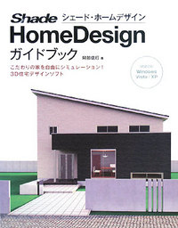 Shade_Home_Design.jpg