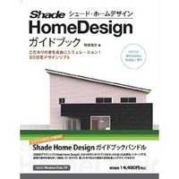 Shade_Home_Design_bundle.jpg