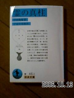 20061013222301