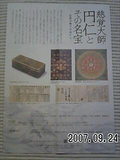 20070924161905