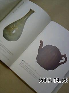 20070928171239