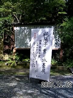 20071102122616