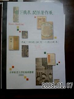 20080107012050