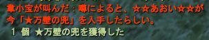 08-23 01-02 くじ♪