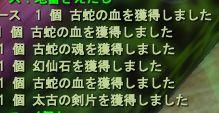 08-26 01-46 古蛇の魂♪