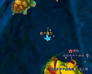 08-30 00-15 虹の魂力♪