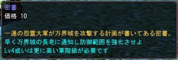 09-01 00-50 密書♪
