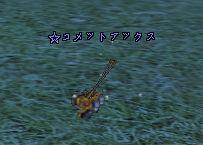 09-14 01-39 どろっぷ♪
