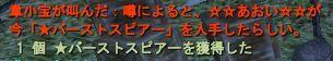 09-19 01-45 バーストスピアー♪