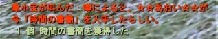 10-24 00-53 くじ♪