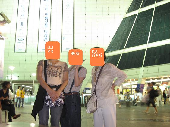 ソウル旅行 311a