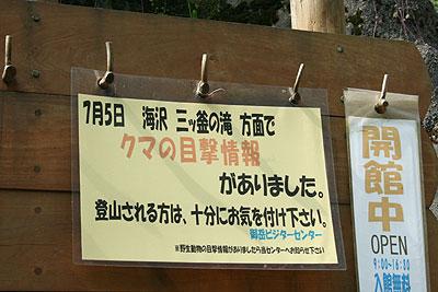 御岳山熊情報