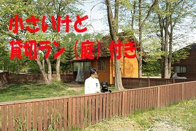 北軽井沢14