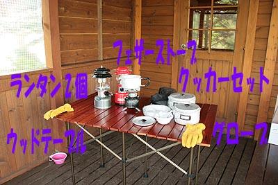 北軽井沢19