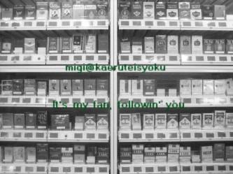 たばこステイション
