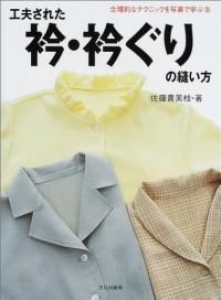 工夫された衿・衿ぐりの縫い方