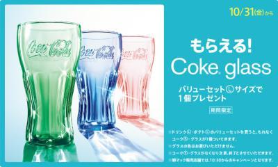 coke_glass.jpg