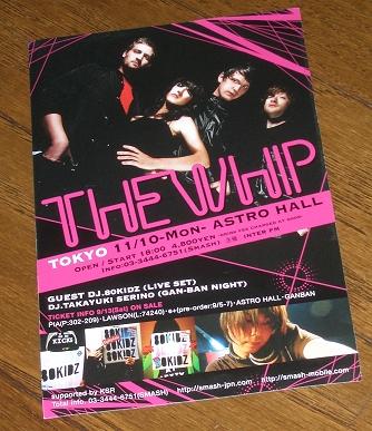 whip_gig.jpg