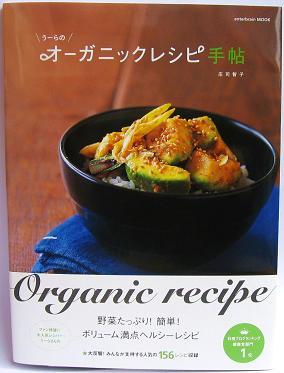 organicrecipe.jpg