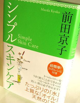 simpleskincare2.jpg