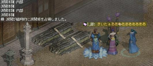 手鯖・攻城2