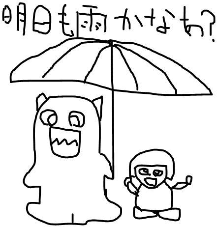 ashitamo ame