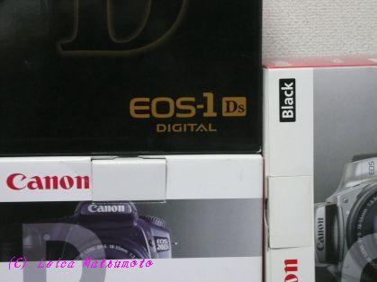 EOSデジタルの元箱