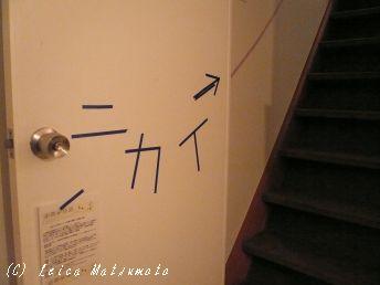 2階の前の難関?ww