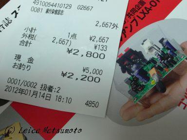 発売25日目にてゲットwww