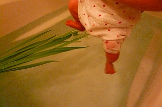 娘と菖蒲湯