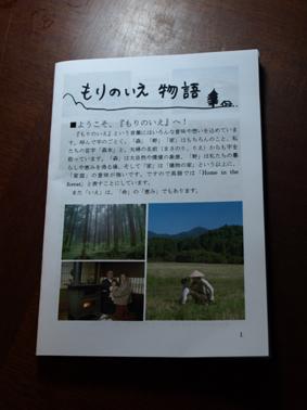 もりのいえ物語初版