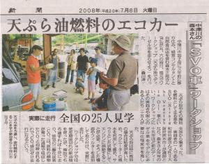岐阜新聞080708中解像度2