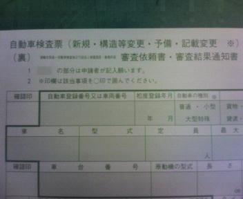 1自動車検査票審査依頼書