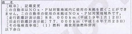 7新車検証s