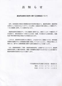 8陸運局の注意書きs