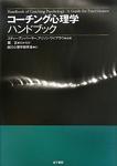 コーチング心理学ハンドブック