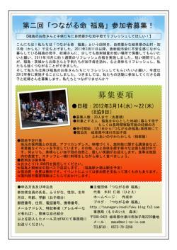 第二回福島用募集ちらしJPG
