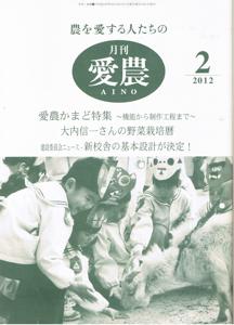 月刊愛農表紙