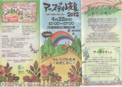 アースディ岐阜2012