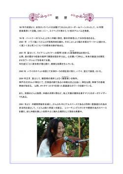 sachihokojima_profile_j02.jpg